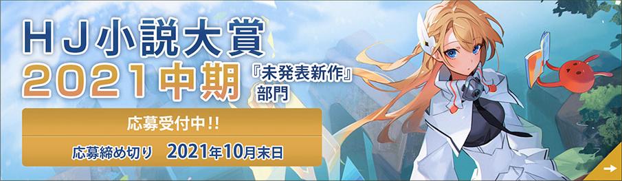 HJ小説大賞 2021中期 『未發表新作』部門 応募受付中!!応募締め切り 2021年10月末日