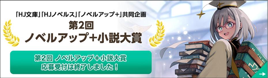第2回 ノベルアップ+小説大賞