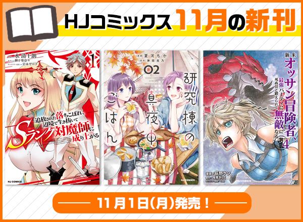 HJコミックス10月の新刊情報
