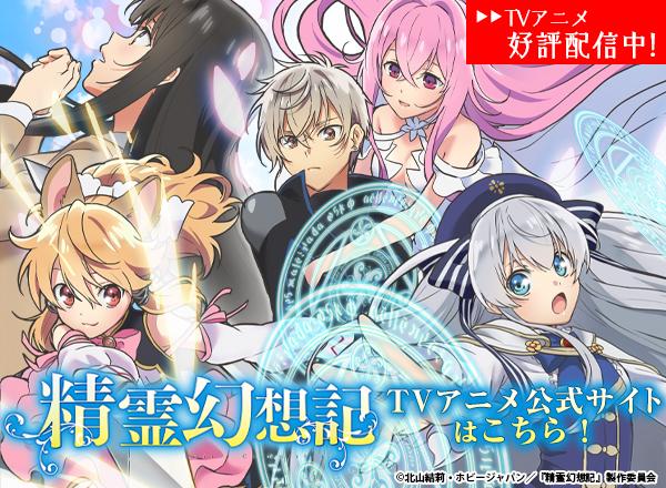 テレビアニメ「精霊幻想記」公式サイト