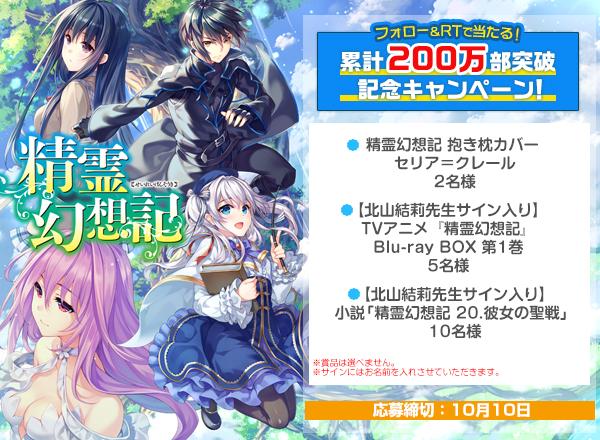 精霊幻想記累計200万部突破記念キャンペーン開催中!