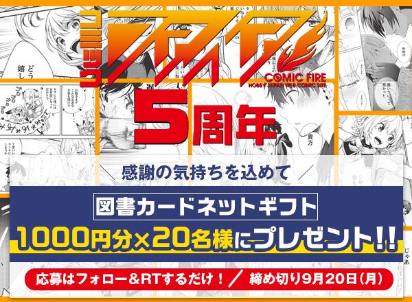 コミックファイア5周年記念キャンペーン実施中