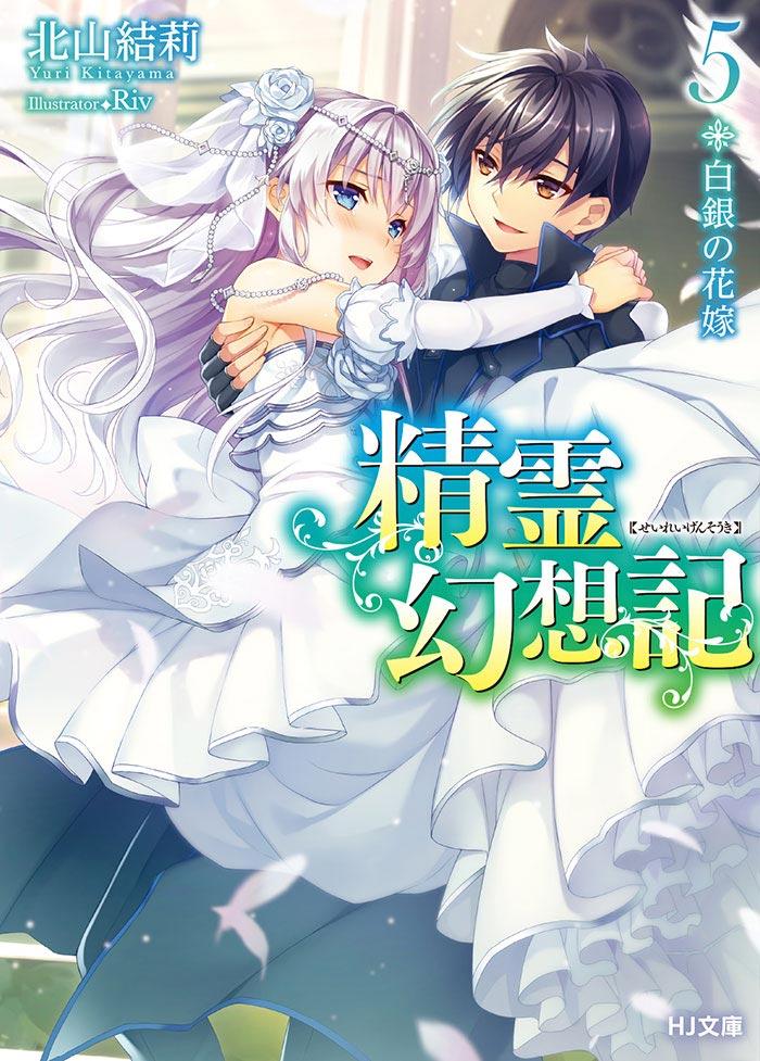 精霊幻想記5.白銀の花嫁 書影