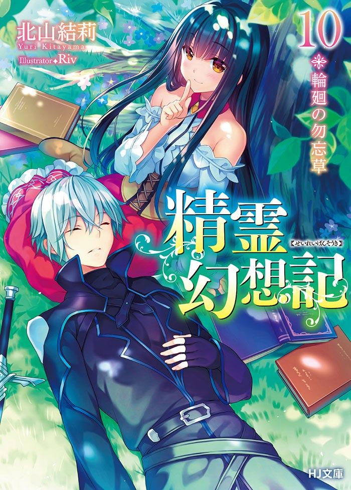 精霊幻想記10.輪廻の勿忘草 書影