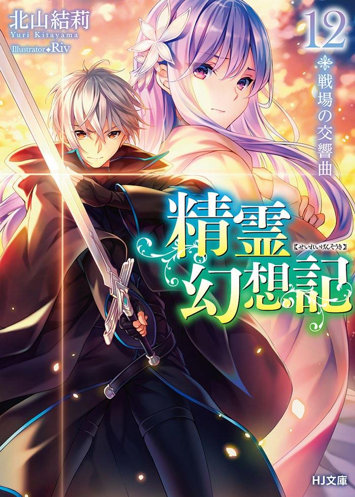 精霊幻想記12.戦場の交響曲 書影