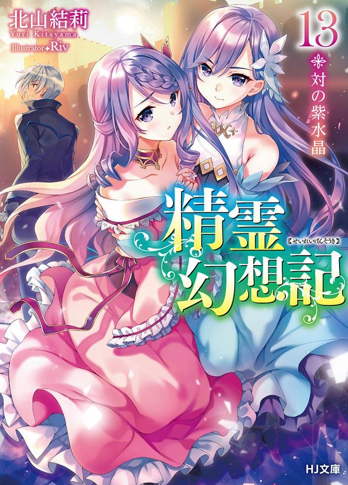 精霊幻想記13.対の紫水晶 書影