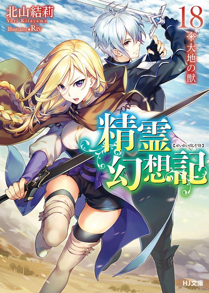 精霊幻想記18.大地の獣 書影