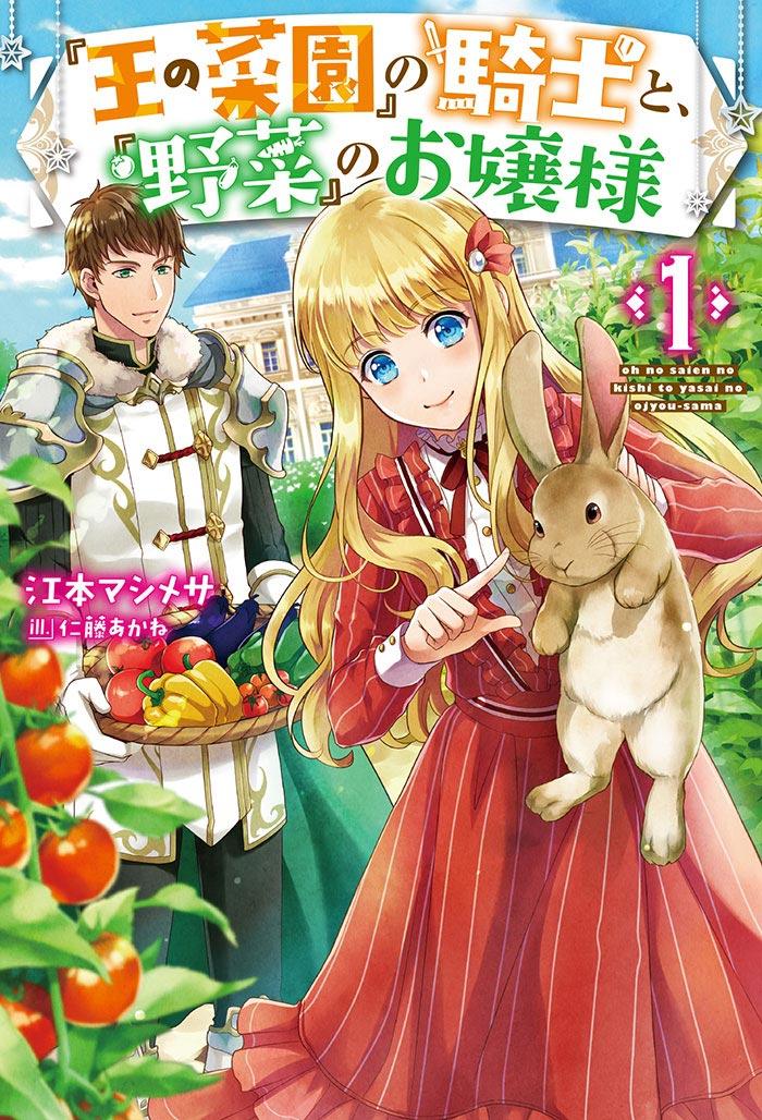 『王の菜園』の騎士と、『野菜』のお嬢様 1 書影