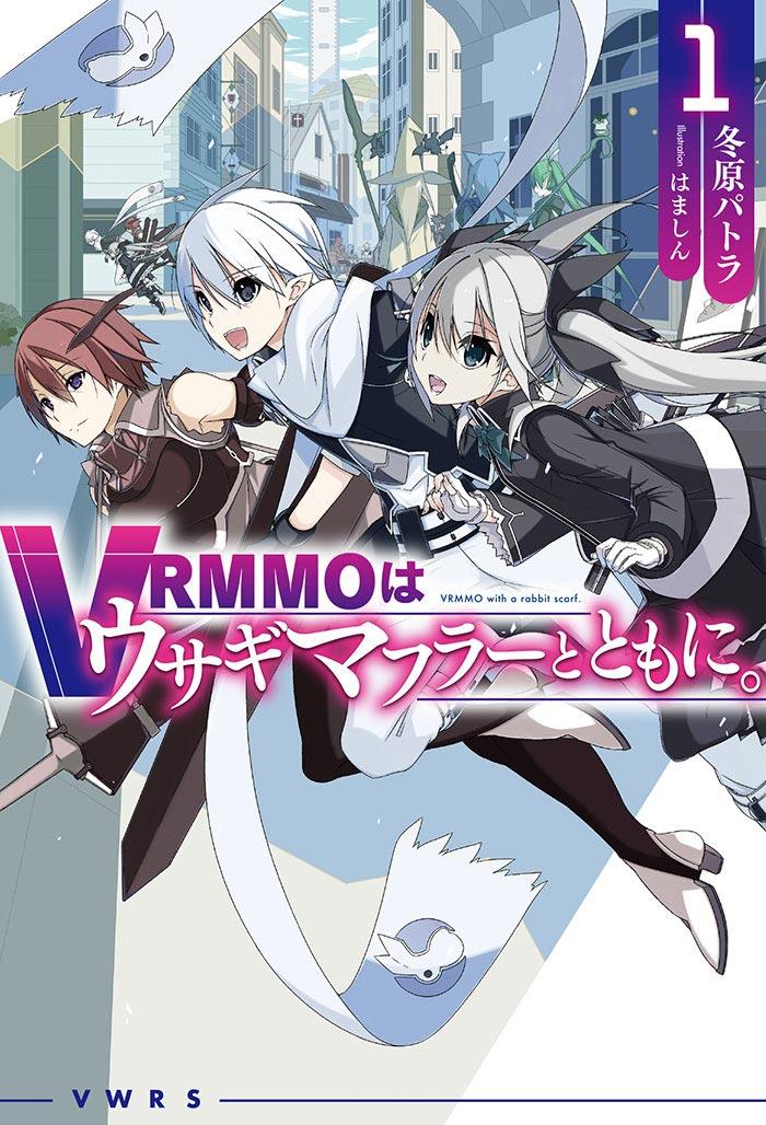 VRMMOはウサギマフラーとともに。 1 書影