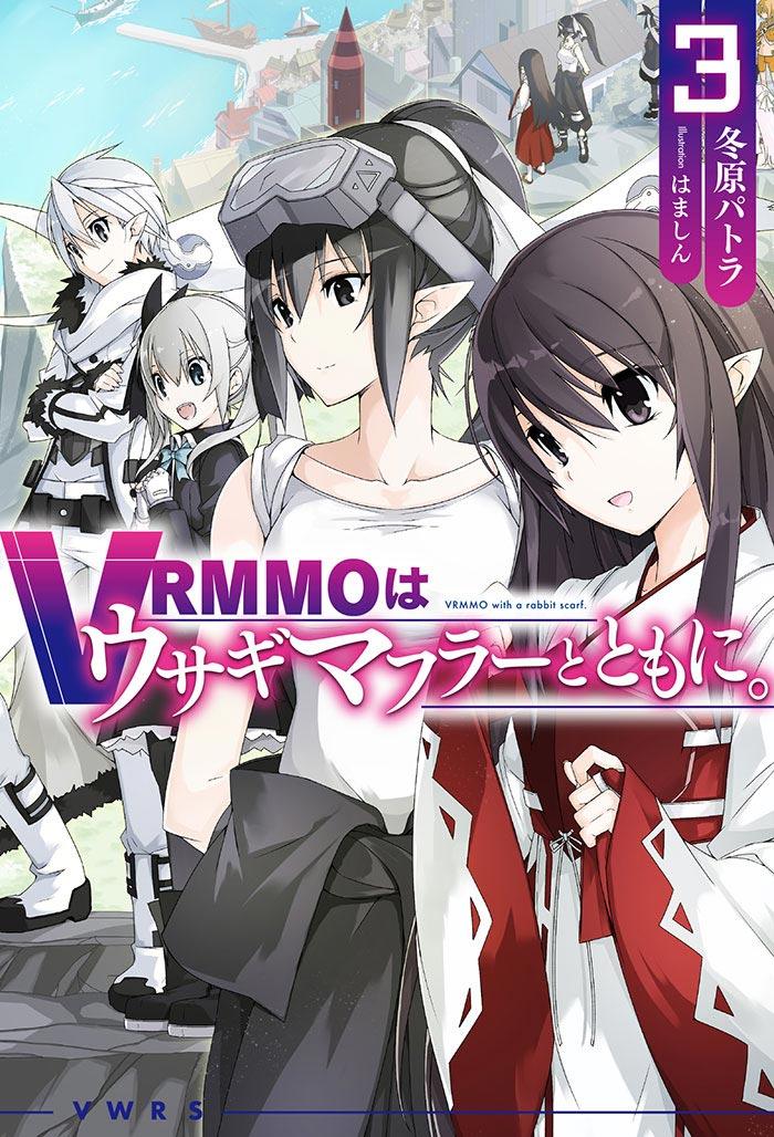 VRMMOはウサギマフラーとともに。 3 書影