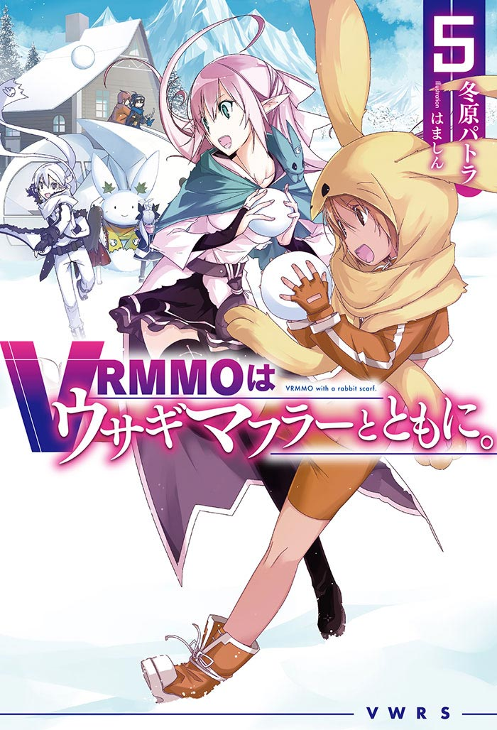 VRMMOはウサギマフラーとともに。 5 書影