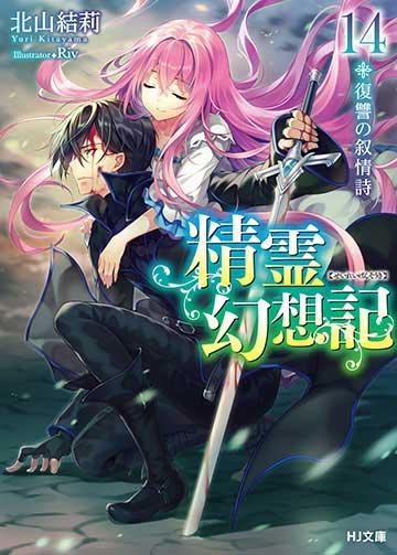 精霊幻想記14.復讐の叙情詩