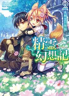 精霊幻想記 2(8)
