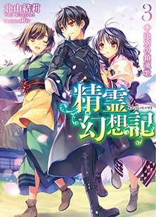 精霊幻想記 3(2)