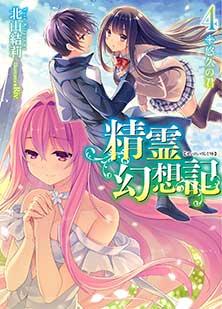 精霊幻想記 4(4)