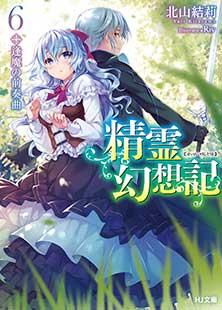 精霊幻想記 6(6)
