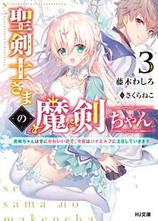 聖剣士さまの魔剣ちゃん 3(7)