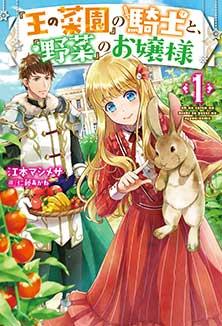 『王の菜園』の騎士と、『野菜』のお嬢様 1(9)