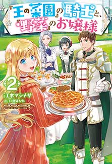 『王の菜園』の騎士と、『野菜』のお嬢様 2(11)
