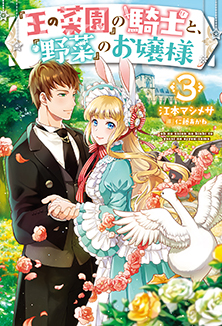 『王の菜園』の騎士と、『野菜』のお嬢様 3(1)