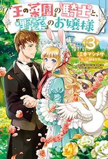 『王の菜園』の騎士と、『野菜』のお嬢様 3(4)