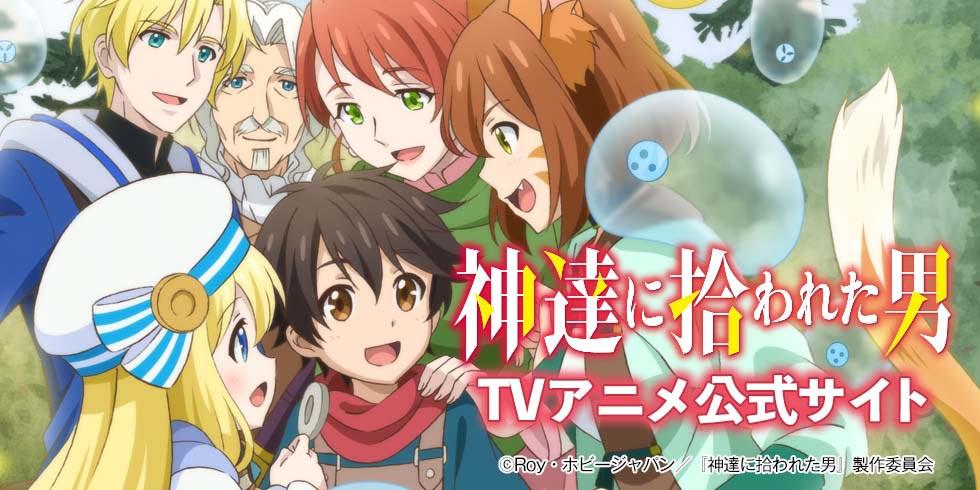 テレビアニメ「神達に拾われた男」公式サイト